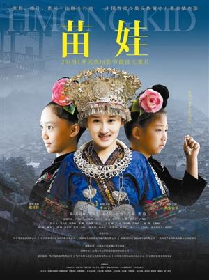 苗族电影宣传海报