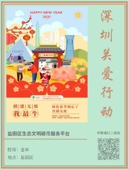 2.健康新年_页面_7.png